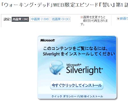 microsoft silverlightをインストールしても再生できない