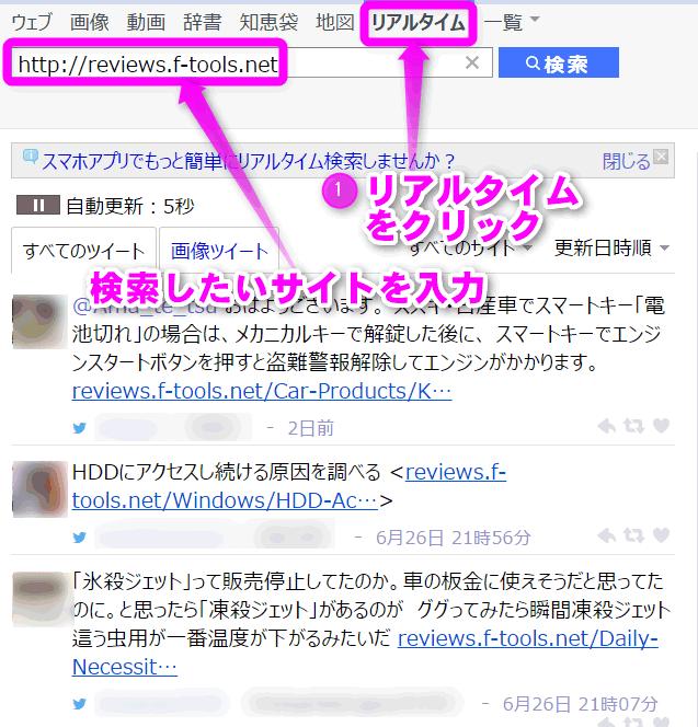 検索 ヤフー ツイッター